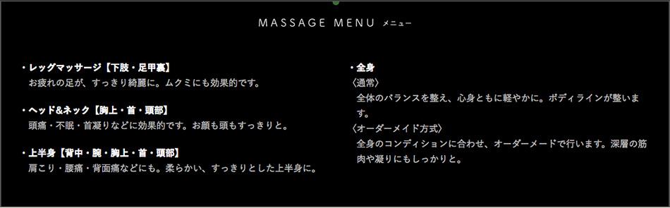 MASSAGE MENU メニュー